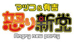 マツコ&有吉の怒り新党