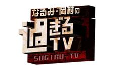 なるみ・岡村の過ぎるTV