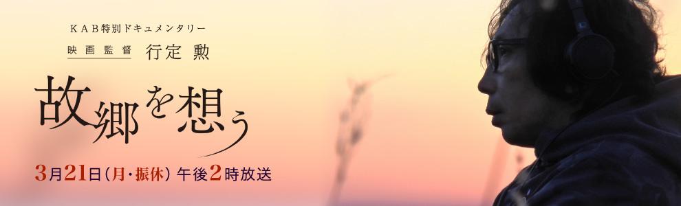 header_yukisada
