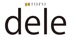 金曜ナイトドラマ『dele』