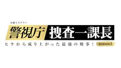 木曜ミステリー 警視庁・捜査一課長シーズン3
