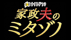 金曜ナイトドラマ『家政夫のミタゾノ』