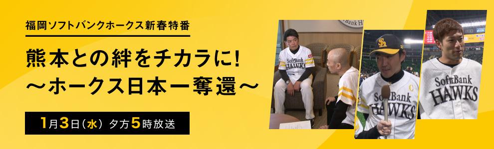 福岡ソフトバンクホークス新春特番 熊本との絆をチカラに!~ホークス日本一奪還~