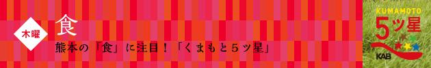 木曜【食】熊本の「食」に注目!「くまもと5ツ星」