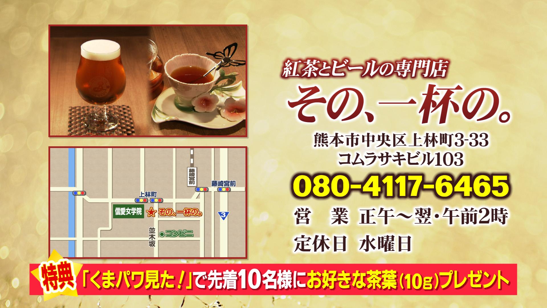 0037_紅茶とビールの専門店_その、一杯の。_熊本