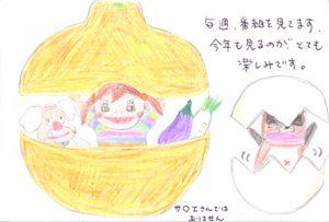 これ笑える…まるでサ〇エさんみたい(笑)(by アグ)